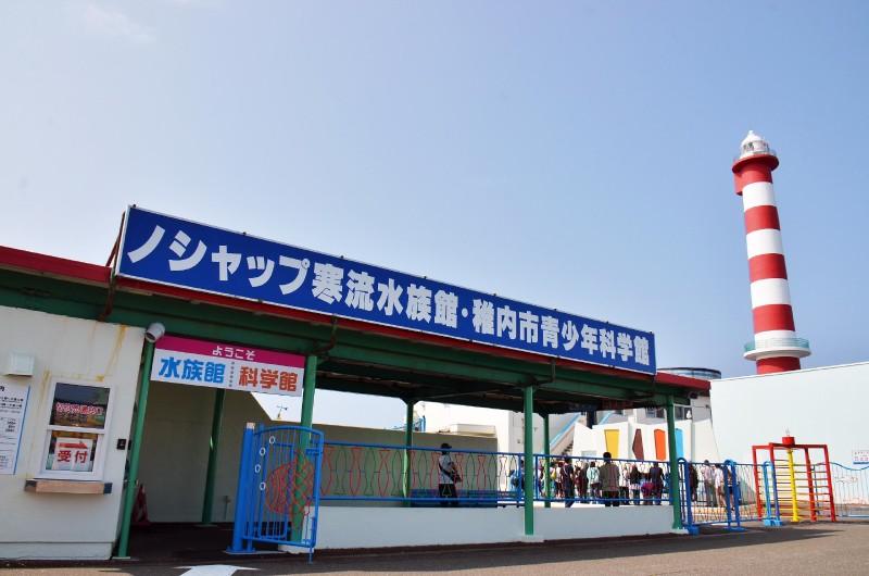 Wakkanai City Noshappu Aquarium-1